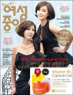 韓国女性誌_女性中央_201311