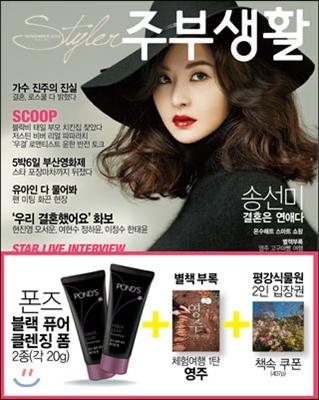 韓国女性誌_主婦生活_201311