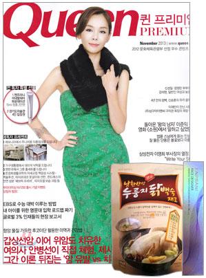 韓国女性誌_QUEEN_201311