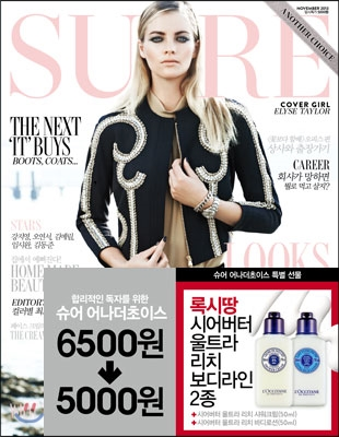 韓国女性誌_SURE_201311-1