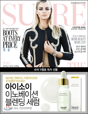 韓国女性誌_SURE_201311-3