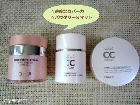 CCクリーム選び方_201311_blog (3)
