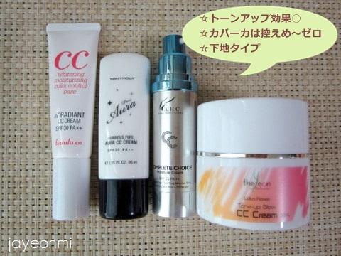 CCクリーム選び方_201311_blog (4)