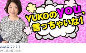 YUKOのyou、言っちゃいな!