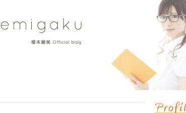 榎本麗美Official Blog 『Remigaku』
