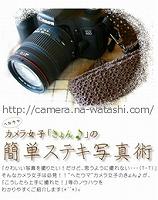 カメラ女子「きょん♪」の簡単ステキ写真術