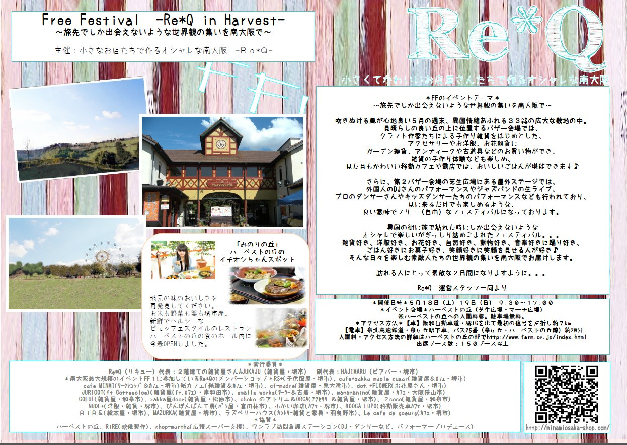 20130515_FF_01.jpg