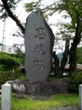 JR笹子駅 忠魂碑