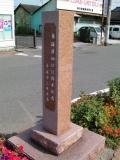 近鉄内部駅 東海道四〇〇周年記念