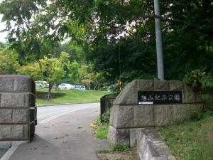 旭山記念公園①
