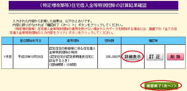 20140201042135db2.png