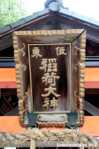 縣神社(京都府宇治市宇治蓮華)44
