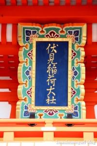 伏見稲荷大社(京都市伏見区深草薮之内町)9
