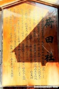伏見稲荷大社(京都市伏見区深草薮之内町)36