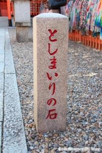 伏見稲荷大社(京都市伏見区深草薮之内町)38