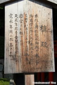 伏見稲荷大社(京都市伏見区深草薮之内町)49