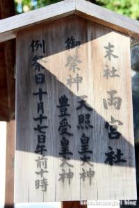 伏見稲荷大社(京都市伏見区深草薮之内町)59