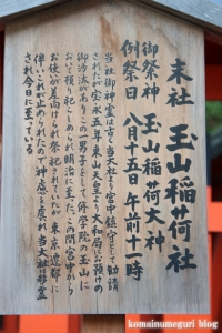 伏見稲荷大社(京都市伏見区深草薮之内町)62