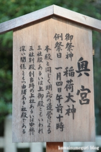 伏見稲荷大社(京都市伏見区深草薮之内町)81