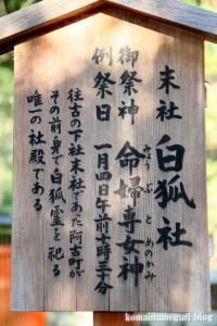 伏見稲荷大社(京都市伏見区深草薮之内町)83