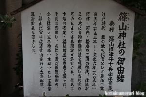 難波八阪神社(大阪市浪速区元町)26