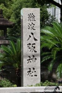 難波八阪神社(大阪市浪速区元町)6