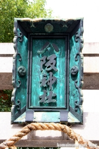 難波八阪神社(大阪市浪速区元町)7