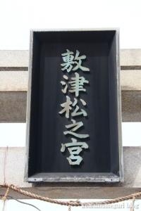 敷津松之宮(大阪市浪速区敷津西)5