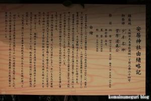 安井神社(大阪市天王寺区逢坂阪)2