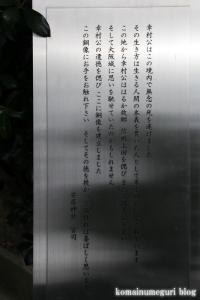 安井神社(大阪市天王寺区逢坂阪)15