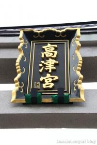 高津宮(大阪市中央区高津)3