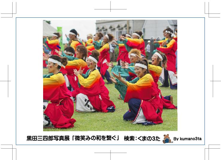 「微笑みの和を繋ぐ」 黒田三四郎写真展