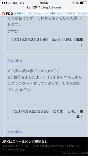 fc2blog_20140925195726548.jpg