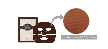 【VDL】チョコレートマスク(NUT CHOCOLATE)