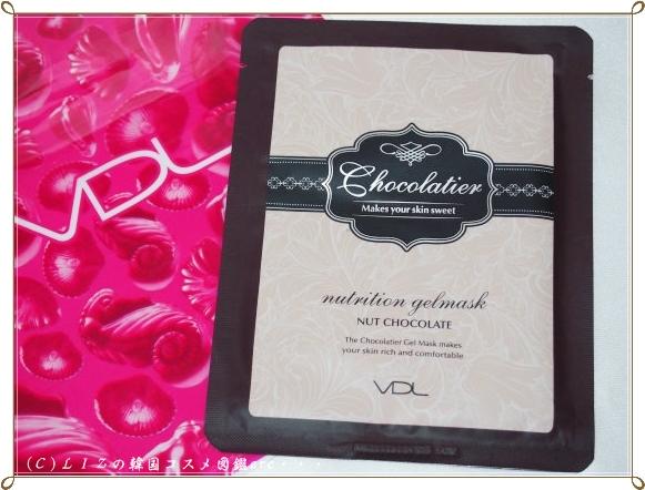 【VDL】 チョコレートニュートリション ゲルマスク