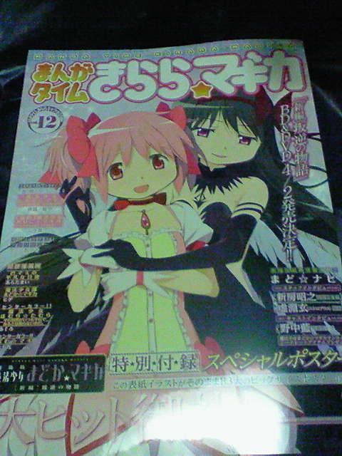 2014/02/10 まんがタイムきららマギカ Vol.12