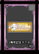 2014/09/17 2周年記念チケット
