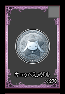 2014/09/22 LV100専用クエスト終了時のメダル