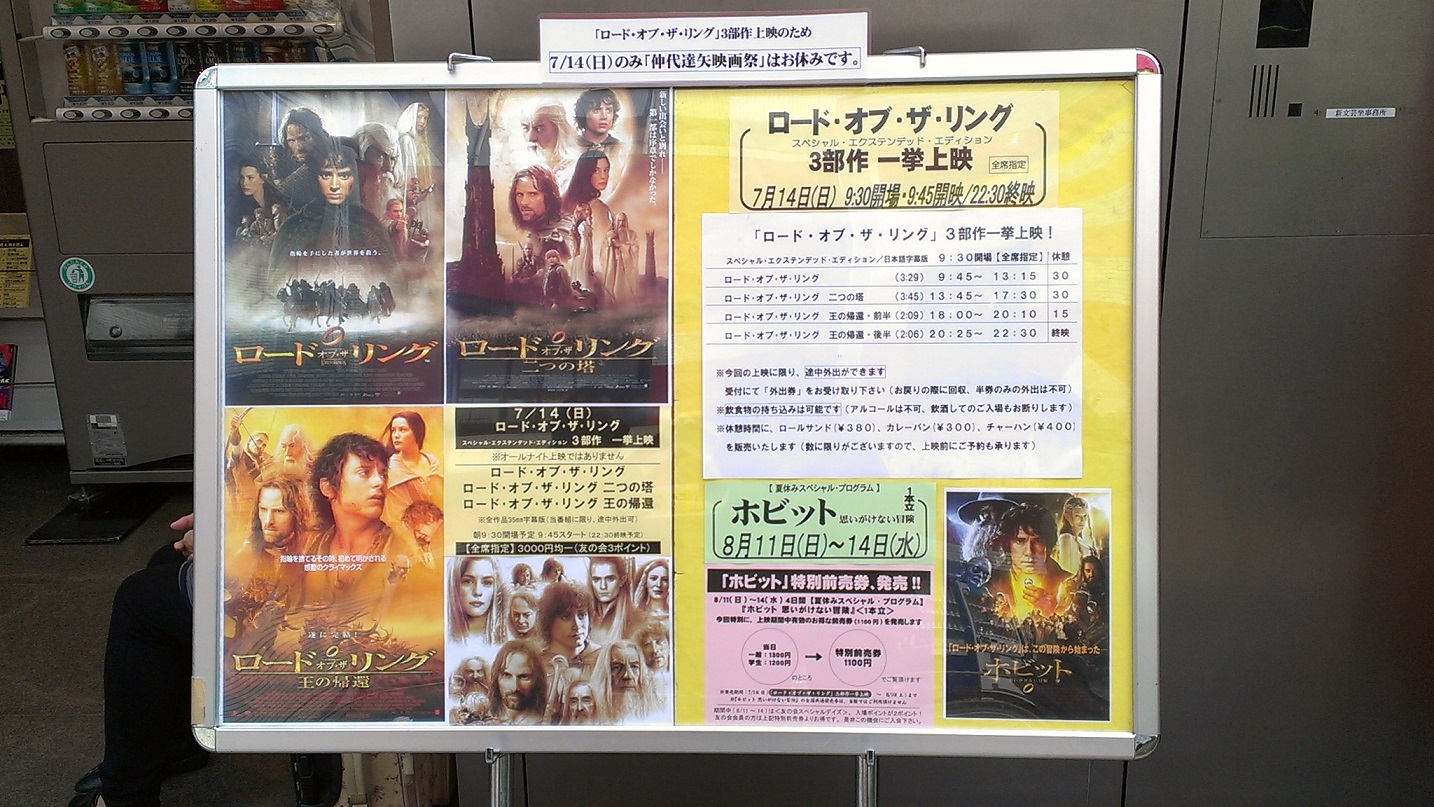 新文芸座 LotR SEE一挙上映&お茶会でオフ会を 前編:上映会