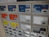 ごん@虎ノ門・20140915・券売機