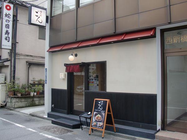ごん@虎ノ門・20140915・店舗
