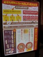麺屋ここいち@秋葉原・20140919・メニュー1