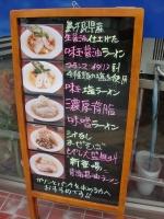 七麺鳥@鶯谷・20141012・メニュー