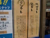 七麺鳥@鶯谷・20141012・ポップ