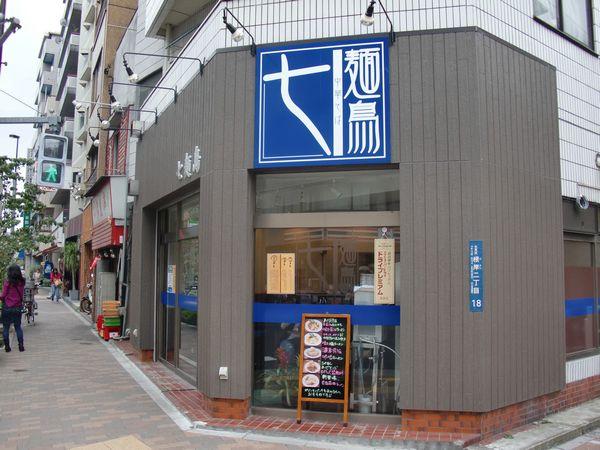 七麺鳥@鶯谷・20141012・店舗