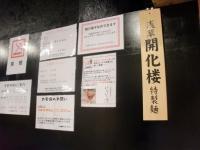 いちなり@勝どき・20141016・ポップ