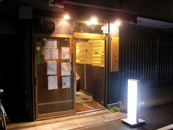 いちなり@勝どき・20141016・店舗