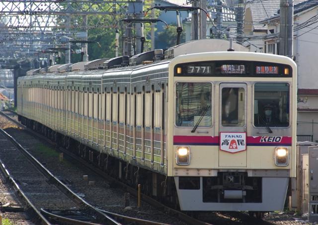 130428-keio-7000-takaoHM-2.jpg