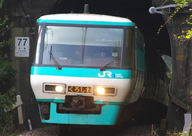 130922-JR-W-381-PG-kuroshio-1!.jpg
