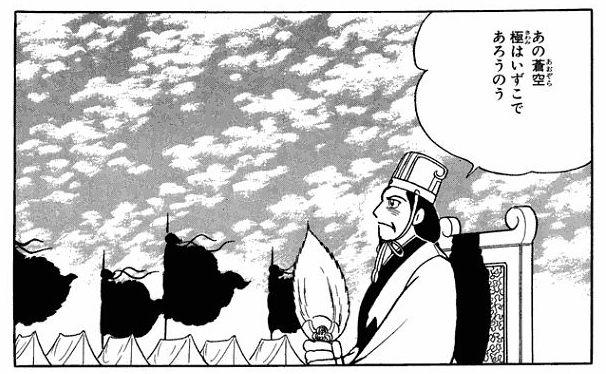 【漫画の名言】あの蒼空 極はいずこであろうのう@諸葛亮孔明